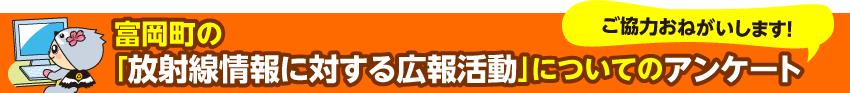 富岡町の【放射線情報に対する広報活動】についてのアンケート