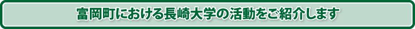 富岡町における長崎大学の活動をご紹介します